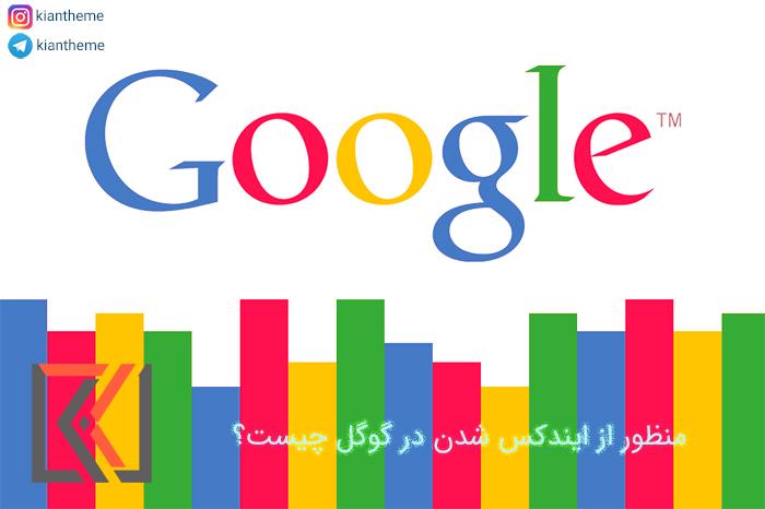 منظور از ایندکس شدن در گوگل چیست؟
