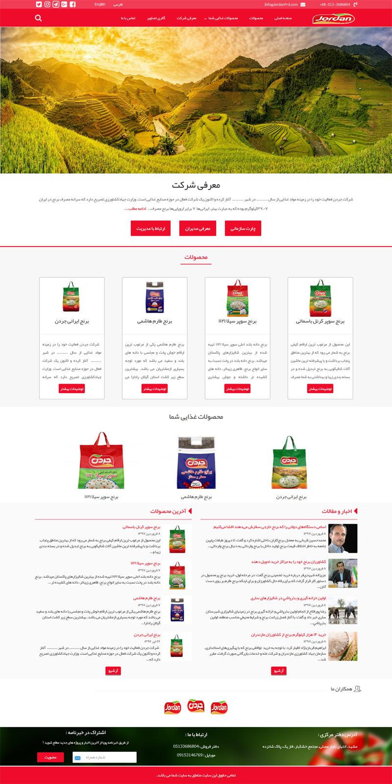 نمونه سایت با قالب وردپرس