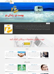 راه اندازی سایت پریکاتن با قالب وردپرس شرکتی