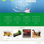 نمونه سایت شرکت کشاورزی