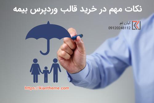 نکات مهم در خرید قالب وردپرس بیمه