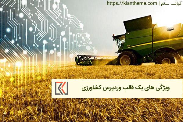 ویژگی های قالب وردپرس کشاورزی