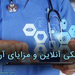 پزشکی آنلاین و مزایای آن