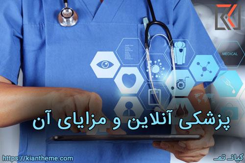 پزشکی آنلاین