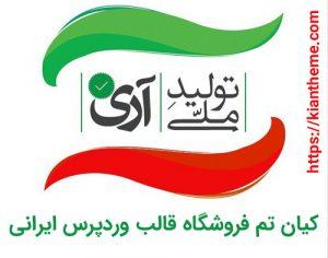 کیان تم فروشگاه قالب وردپرس ایرانی