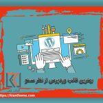 گرویتی فرم در قالب وردپرس ایرانی