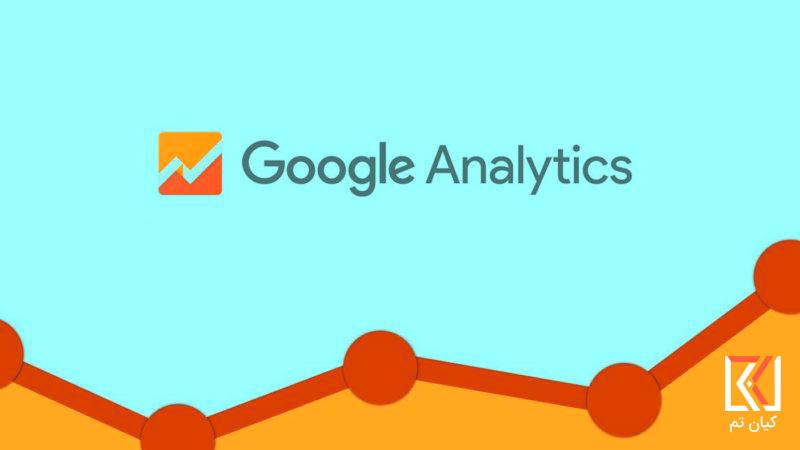 گوگل آنالتیکس چه کاربردی دارد؟