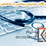 بهترین قالب وردپرس پزشکی را تشخیص دهیم