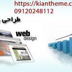 دید مردم نسبت به طراحی سایت چیست ؟
